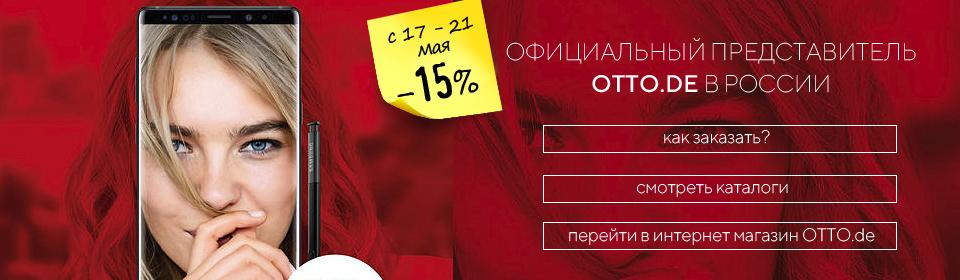 c5a7c8b9 Получите заказ из интернет-магазина ОТТО за 10–14 дней
